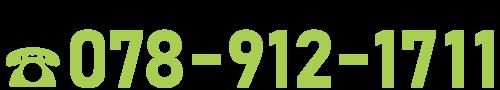 078-912-1711