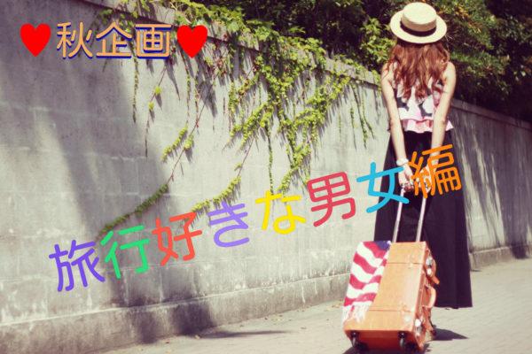 【秋企画】彼と一緒に旅行に行きたい♪海外・国内旅行が好きな男女編