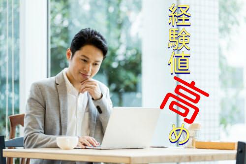 【秋企画】経験値の高めな男性集合編♪