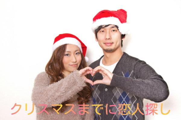 【クリスマス間近♡】クリスマスまでに恋人が欲しい!!