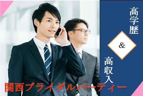 【ハイステ×オシャレ男子】モテ男子集合パーティー♪