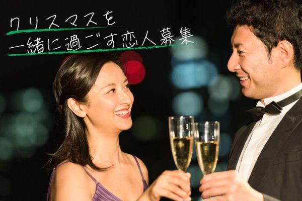 ♡クリスマスに一緒に過ごす恋人と出会おう♡30代・40代向け♡